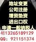 办理广州物业资质建筑资质证书图片