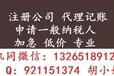 荔湾区挂靠地址出租,商业地址挂靠,一般纳税人地址