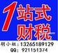 荔湾区天河区注册地址挂靠出租,安全领发票