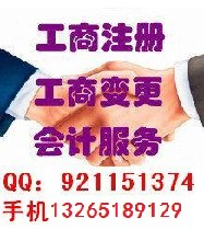 广州注册公司免费核名大量注册场地挂靠