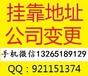 专业海珠公司解锁,解异常,可提供租赁合同