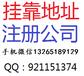 天河区企业注册地址出租,有写字楼和厂房地址挂靠