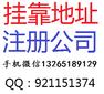 公司注册想找地址挂靠?低价提供大量商业地址图片