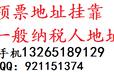 天河区厂房挂靠出租厂房地址出租,真实场地提供正规?#20540;?#22791;案证明