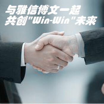 雅信博文天津翻譯公司-您身邊的翻譯專家!