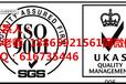 威海ISO认证ISO14001认证多长时间威海ISO体系认证