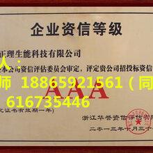 烟台3A信用等级AAA烟台专业企业办理信用评级证书
