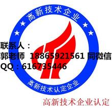 潍坊去哪高新技术企业认定_潍坊高新认证_潍坊高新申请程序
