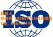 济南iso9000认证ISO三体系认证的条件去哪认证