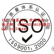 淄博办理ISO认证的好处,ISO体系认证流程及材料