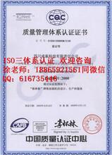 济宁ISO9001认证的基本流程,ISO体系认证费用