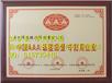 滨州3A资信等级认证AAA认证诚信企业信用评级结果的应用