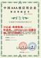 滨州企业为什么要做3A企业认证什么是企业信用评级图片