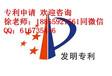 滨州如何申请专利滨州专利申请资料专利代办