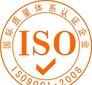 济南ISO9001质量管理体系认证/再认证资料有哪些?图片