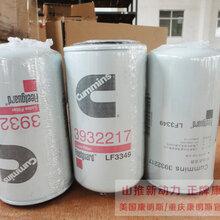 康明斯機油濾清器LF3970/4920071圖片