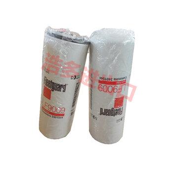 康明斯机油滤清器LF16015/LF16034