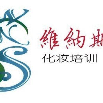 青岛开发区维纳斯化妆学校学化妆的好学校