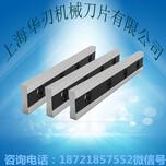 高品质深圳剪板机刀片供应商家-华刃机械刀片厂图片