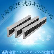 珠海剪板机刀片厂家批发液压剪板机刀具图片