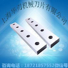 扬力剪板机刀片厂家供应商图片