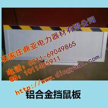 衡水生产挡鼠板厂家++配电室专用防鼠板制作++防鼠围栏价格