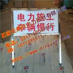 电力线路相序牌制作厂家PVC电厂标志牌价格安全警示牌图片