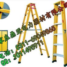 滁州批发电工绝缘梯子价格+-+-3米绝缘人字梯++绝缘合梯价格图片