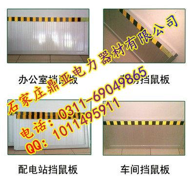 吕梁配电室专用挡鼠板厂家报价-医院挡鼠板仓库防鼠板规格
