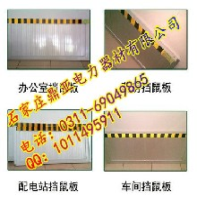 防小动物挡板衡水生产厂家+挡鼠板材质-防鼠挡板国家标准