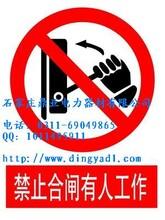 有人工作禁止合闸安全标志牌价格+江苏淮安安全警示牌厂家