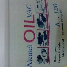 供应阿尔卡特真空泵油A120