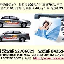 北京朝阳安贞桥安华桥北三环展板制作易拉宝X展架写真喷绘制作