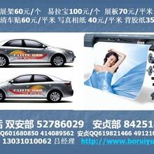 北京喷绘喷绘写真X展架制作北京易拉宝制作北京广告制作公司北京标识标牌北京标识标牌制作公司北京X展架制作公司