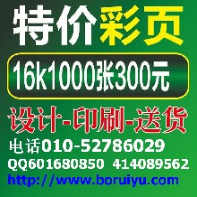 北京宣传册印刷彩页印刷公司彩页印刷厂彩页印刷彩页设计制作