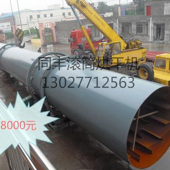 蚌埠供应分期付款大型粉煤灰烘干机价格98000