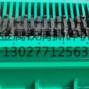 广东清远皮革撕碎机价格58000元可粉碎多种皮质物料