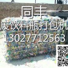 吕深自动塑料空瓶打包机一条生产线多少钱图片