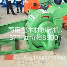 眉山小型木材粉碎机价格6800元一台多功能粉碎机可以粉碎各种木材图片