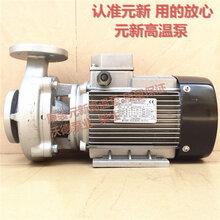 高温锅炉热水泵YS-36C-180品牌元欣泵YS-36C轴封?#35745;? />                 <span class=
