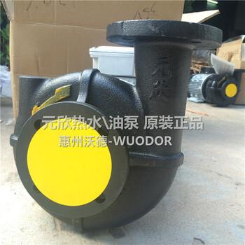 YS-35C泵品牌台湾元欣高温泵
