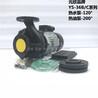 YS-36C泵元欣高溫泵品牌臺灣元欣熱油泵