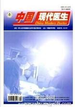 国家级内科外科医学类杂志社投稿邮箱征稿流程图片