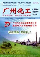 省级期刊广州化工杂志工程师职称论文发表图片