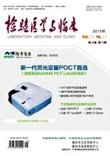 检验医学与临床杂志征稿要求--科技核心中文核心论文转让图片