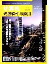 中国科学院主管期刊《计算机光盘软件与应用》代写代发-价格低见刊快图片