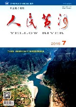 水利部黄河水利委员会主办的《人民黄河》杂志是哪方面的期刊?核心论文转让图片