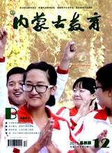 2016年投稿发表中学教师职称论文职称评定《内蒙古教育》写发专利设计挂名图片