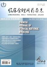 2018方面省级杂志征稿信息《临床合理用药》杂志征稿图片
