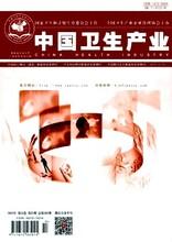 中国卫生产业征稿须知/代写代发/专利申请/图书参编图片